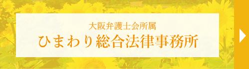 ひまわり総合法律事務所 (大阪弁護士会所属)